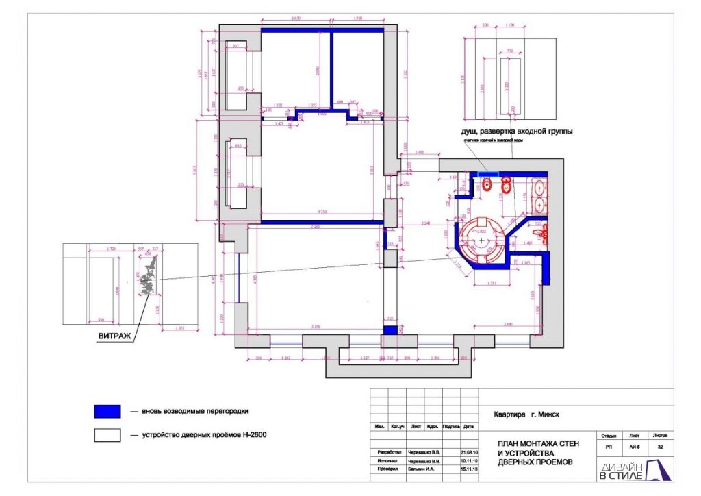 План монтажа стен и устройства дверных проёмов
