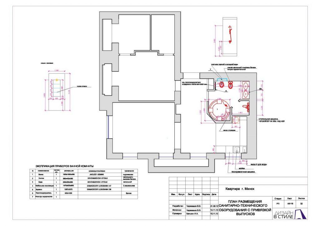 План размещения санитарно-технического оборудования с привязкой выпусков