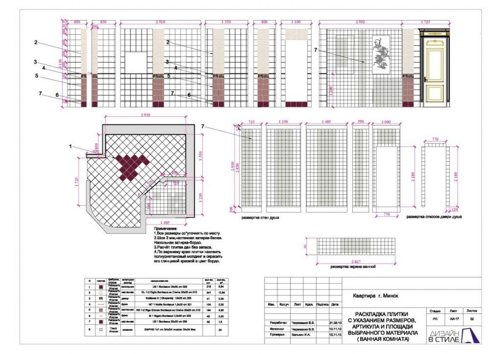 Раскладка плитки с указанием размеров, артикула и площади выбранного материала (Ванная комната)