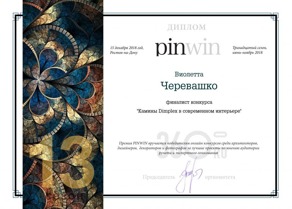 Диплом Виолетты Черевашко
